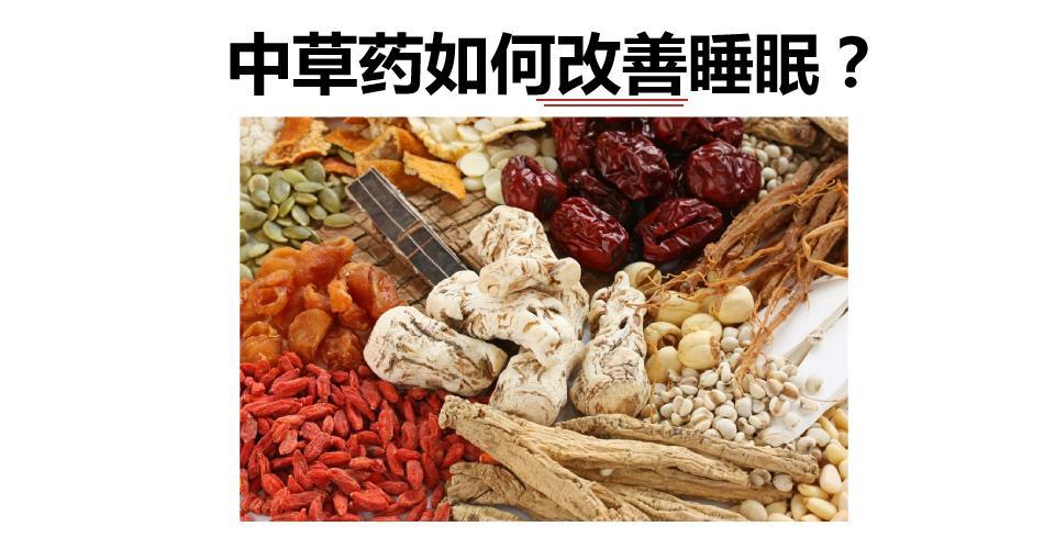 [资讯分享17] Traditional Chinese Medicine Encourages Restful Sleep